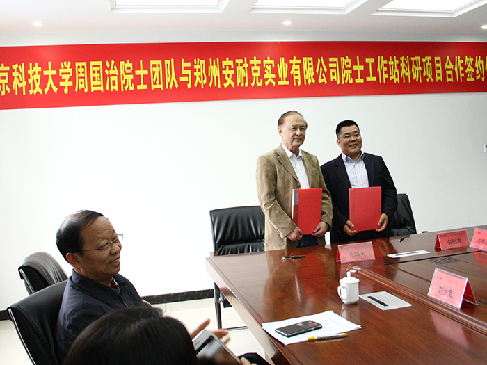 Academician Zhou Guozhi cooperated with the company to sign a scientific research project
