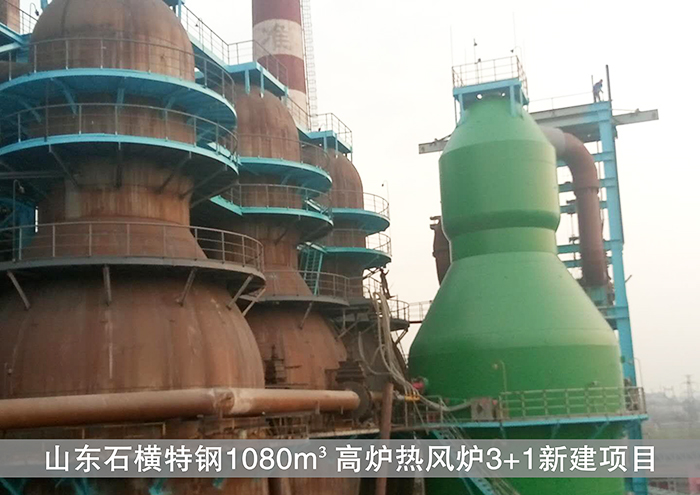 Shandong Shiheng Special Steel 1080m3 blast furnace hot blast stove 3+1 new project
