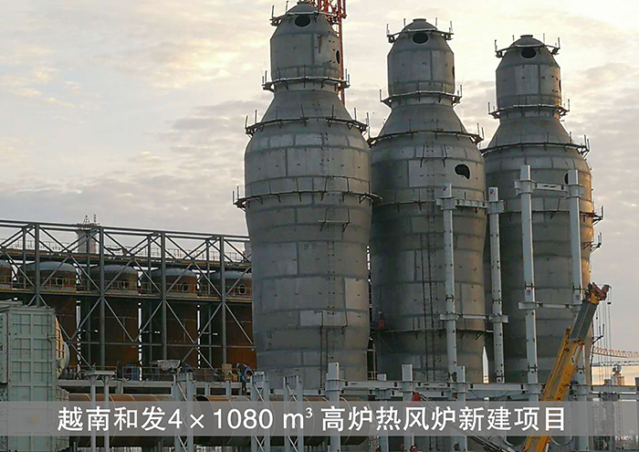 Vietnam and the 4*1080m3 blast furnace hot blast stove new project