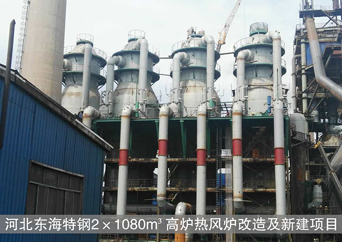 Reconstruction and new construction of 2*1080m3 blast furnace hot blast stove of Hebei Donghai Special Steel